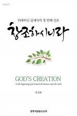 [성경강연회1]_ 창조하시니라